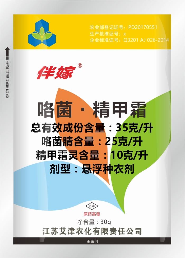 35克/升咯菌·精甲霜FS