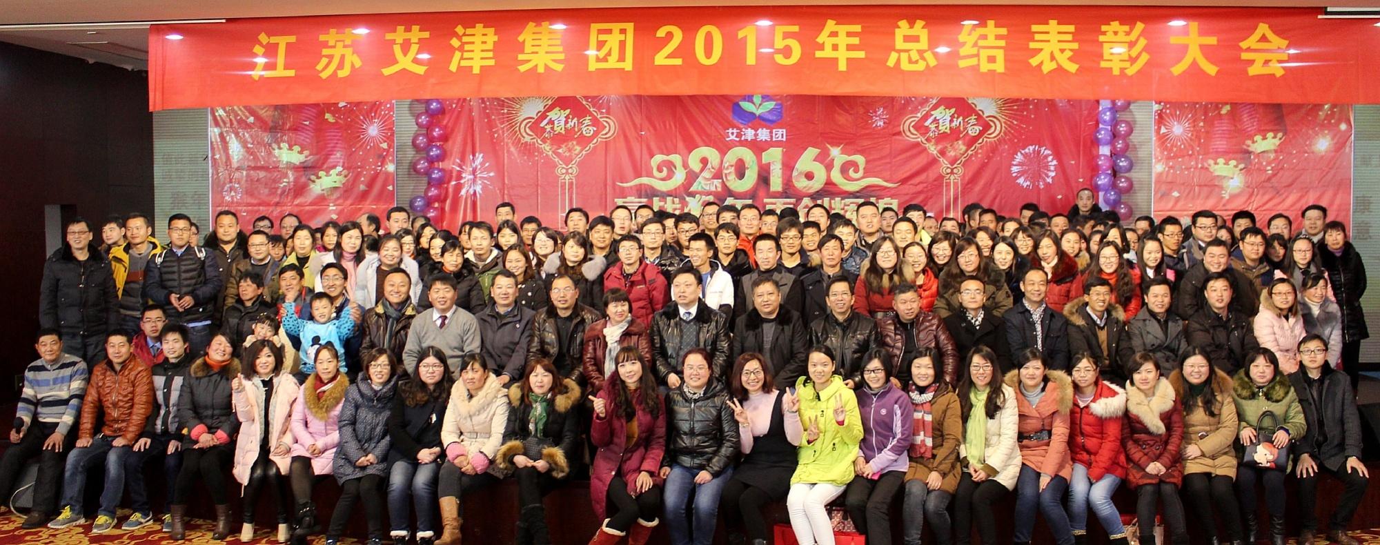 江苏艾津集团2015年终大会合影