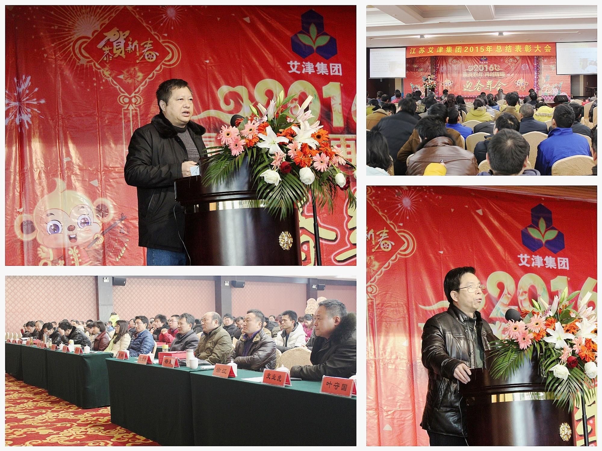 江苏艾津集团2015年终总结大会