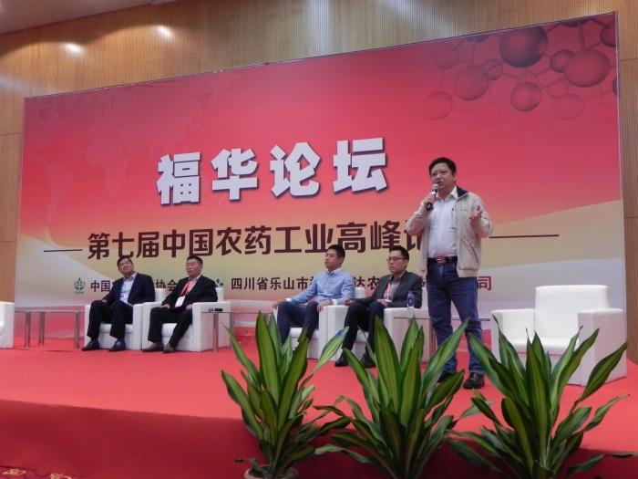 第七届中国农药工业高峰论坛-飞防的变革-南京艾津植保有限公司-张申伟董事长发表演讲
