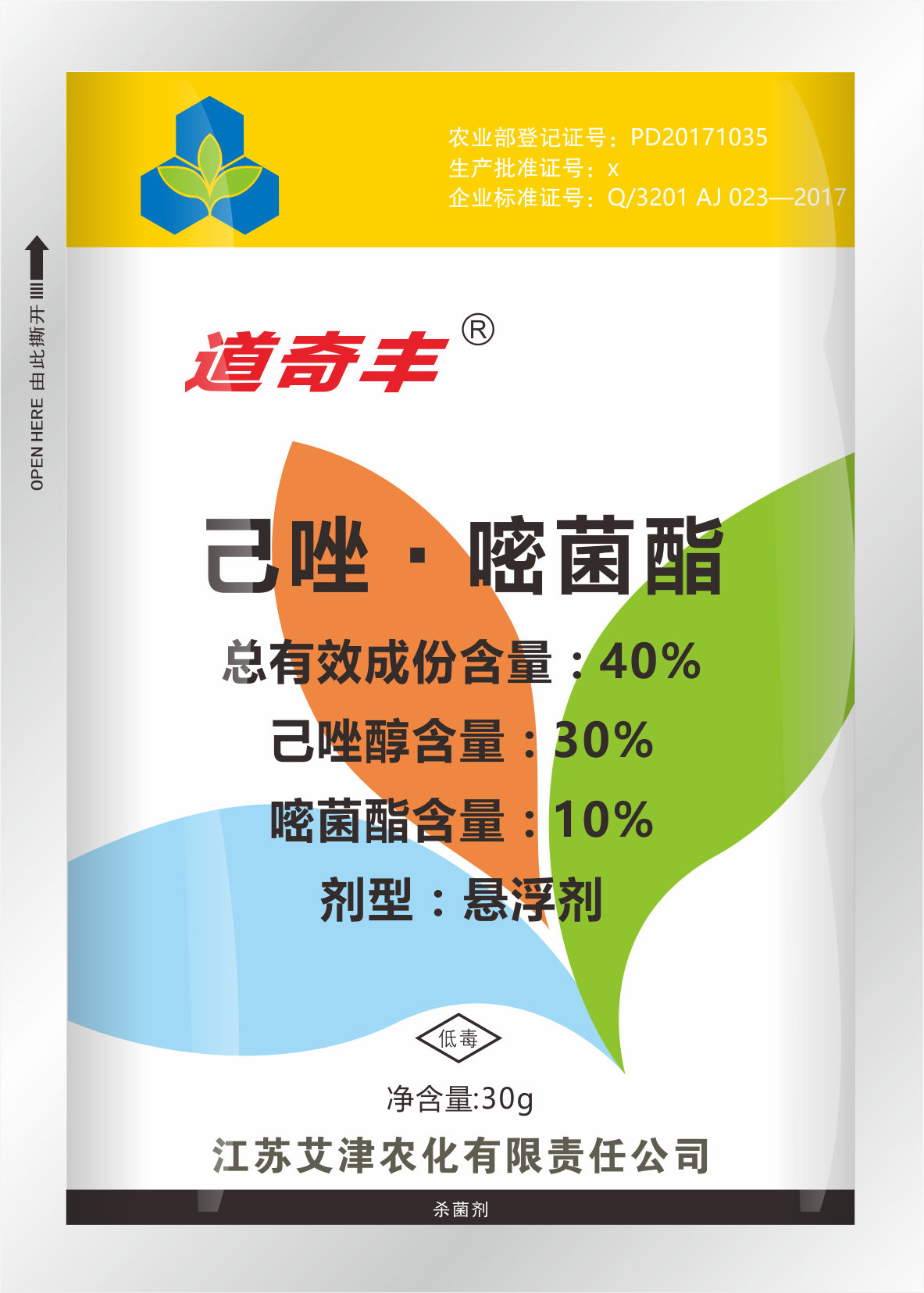 40%己唑醇·嘧菌酯SC