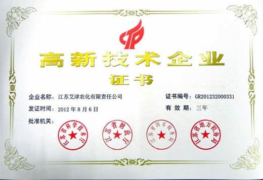 江苏艾津农化-江苏省高新技术企业证书-企业荣誉