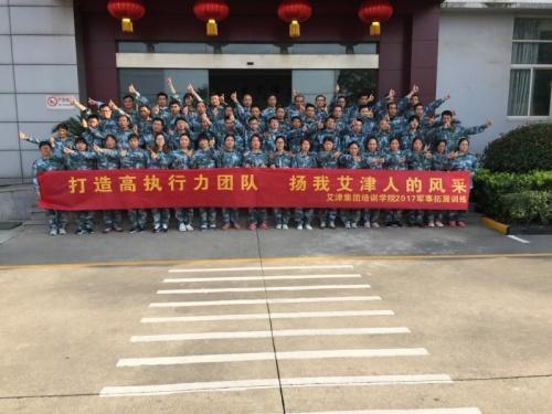艾津公司开展新一期军事拓展训练